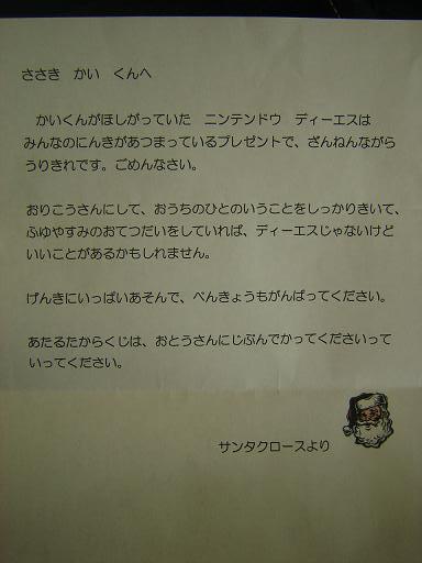 サンタの手紙 004.jpg