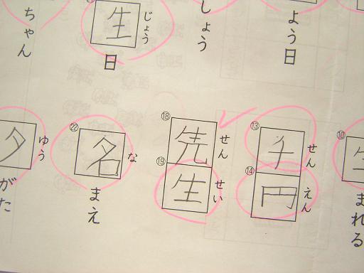 新しい漢字.jpg