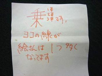 漢字間違い.jpg