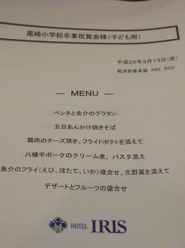 絵の尾崎小卒業式 176.jpg