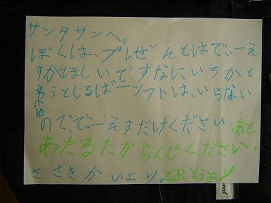 サンタの手紙 002.jpg
