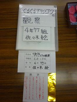 コピー ~ '11自由研究 002.jpg
