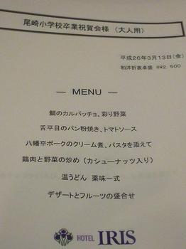 コピー ~ 絵の尾崎小卒業式 175.jpg