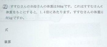 プリント問題 008.jpg