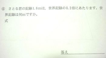 プリント問題 018.jpg