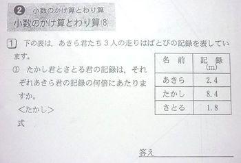 プリント問題 022.jpg